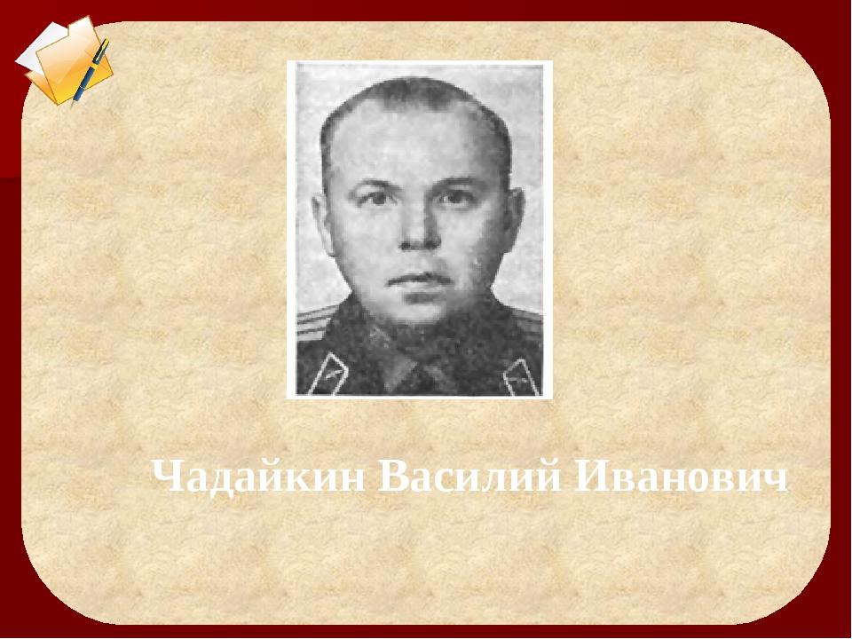 Чадайкин Василий Иванович