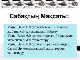 Сабақтың Мақсаты: Visual Basic 6.0 ортасын іске қосу және жобаны сақтау жолда
