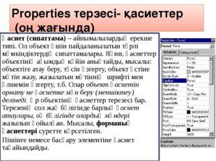 Қасиет (сипаттама) – айнымалылардың ерекше типі. Ол объект үшін пайдаланылаты
