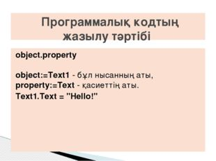 object.property object:=Text1- бұл нысанның аты, property:=Text- қасиеттің