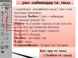 Құрал -саймандар тақтасы Басқару тақтасы  (ToolBox тақтасы) Қолданбаның