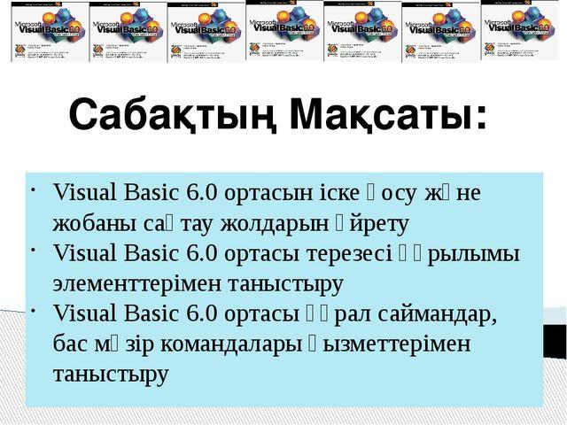 Сабақтың Мақсаты: Visual Basic 6.0 ортасын іске қосу және жобаны сақтау жолда...