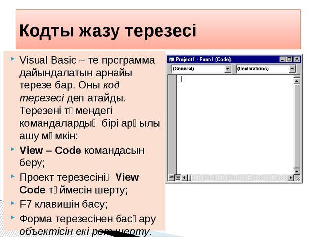 Visual Basic – те программа дайындалатын арнайы терезе бар. Оны код терезесі...