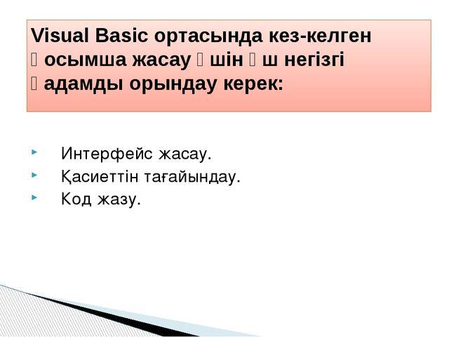 Интерфейс жасау. Қасиеттін тағайындау. Код жазу. Visual Basic ортасында кез-к...