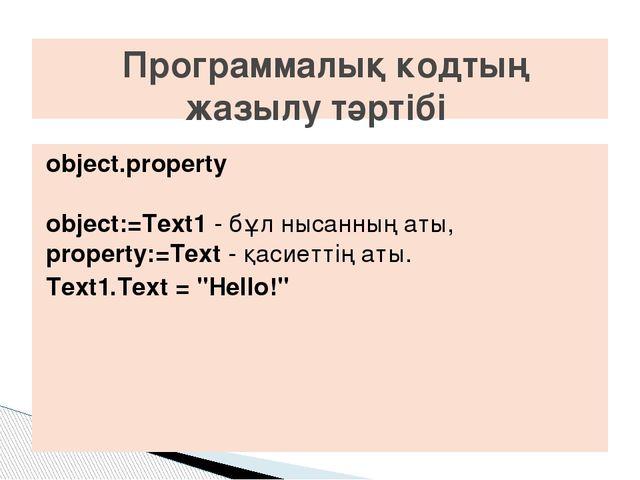 object.property object:=Text1- бұл нысанның аты, property:=Text- қасиеттің...