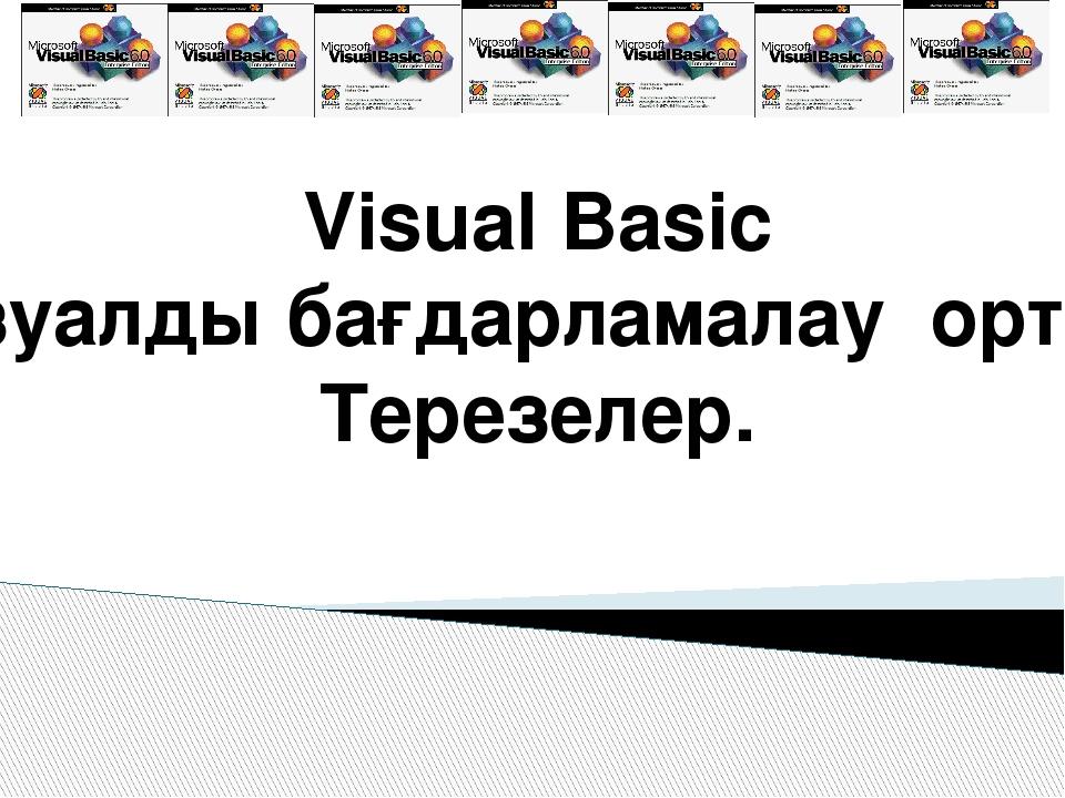 Visual Basic Визуалды бағдарламалау ортасы. Терезелер.