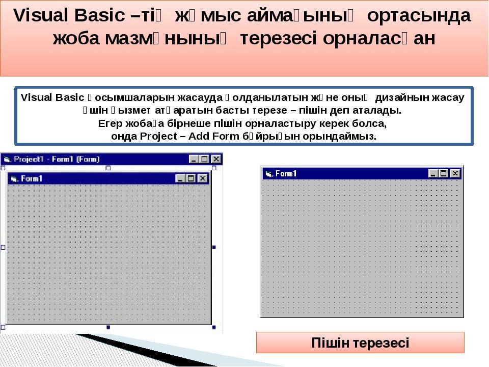 Visual Basic –тің жұмыс аймағының ортасында жоба мазмұнының терезесі орналасқ...