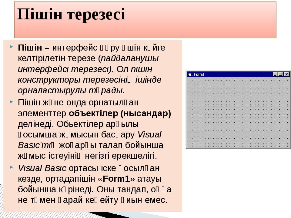 Пішін – интерфейс құру үшін күйге келтірілетін терезе (пайдаланушы интерфейсі...