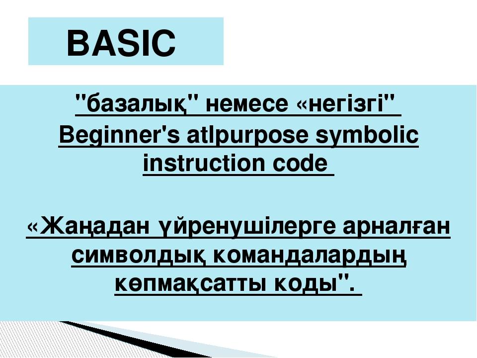 """""""базалық"""" немесе «негізгі"""" Beginner's atlpurpose symbolic instruction code «Ж..."""