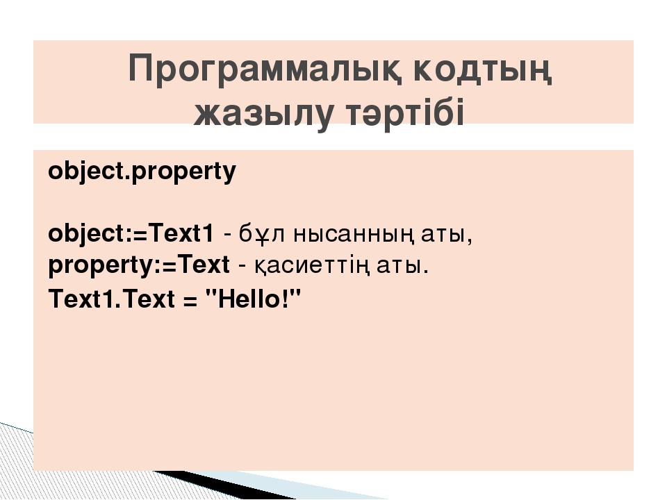 object.property  object:=Text1 - бұл нысанның аты, property:=Text - қасиеттің...