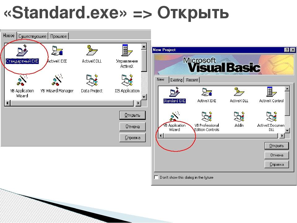 «Standard.exe» => Открыть