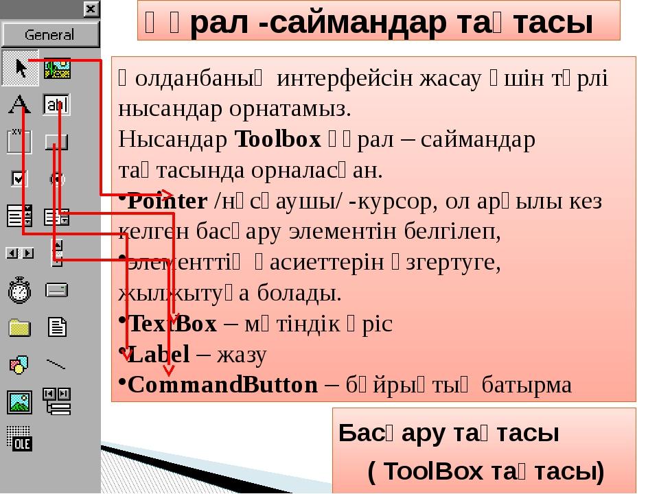 Құрал -саймандар тақтасы Басқару тақтасы  (ToolBox тақтасы) Қолданбаның...