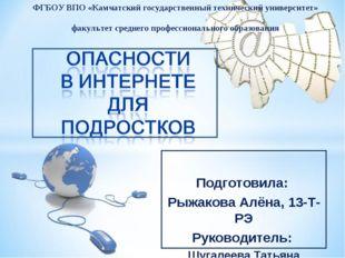 Подготовила: Рыжакова Алёна, 13-Т-РЭ Руководитель: Шугалеева Татьяна Ивановн