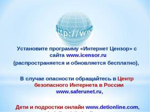 Установите программу «Интернет Цензор» с сайта www.icensor.ru (распространяет
