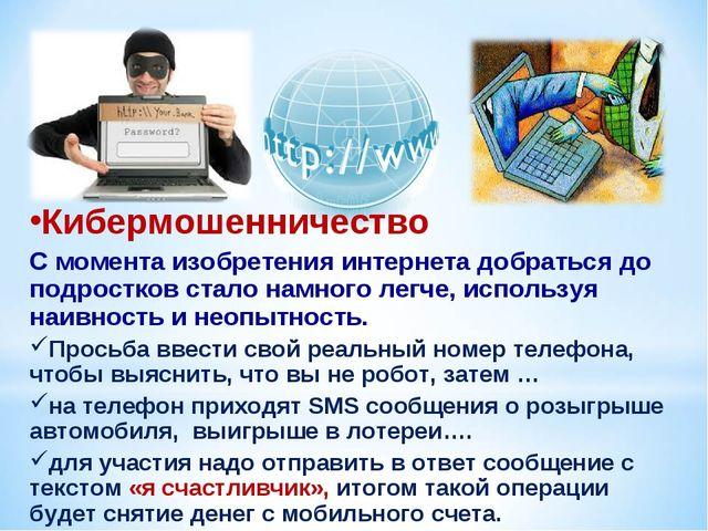 Кибермошенничество С момента изобретения интернета добраться до подростков ст...