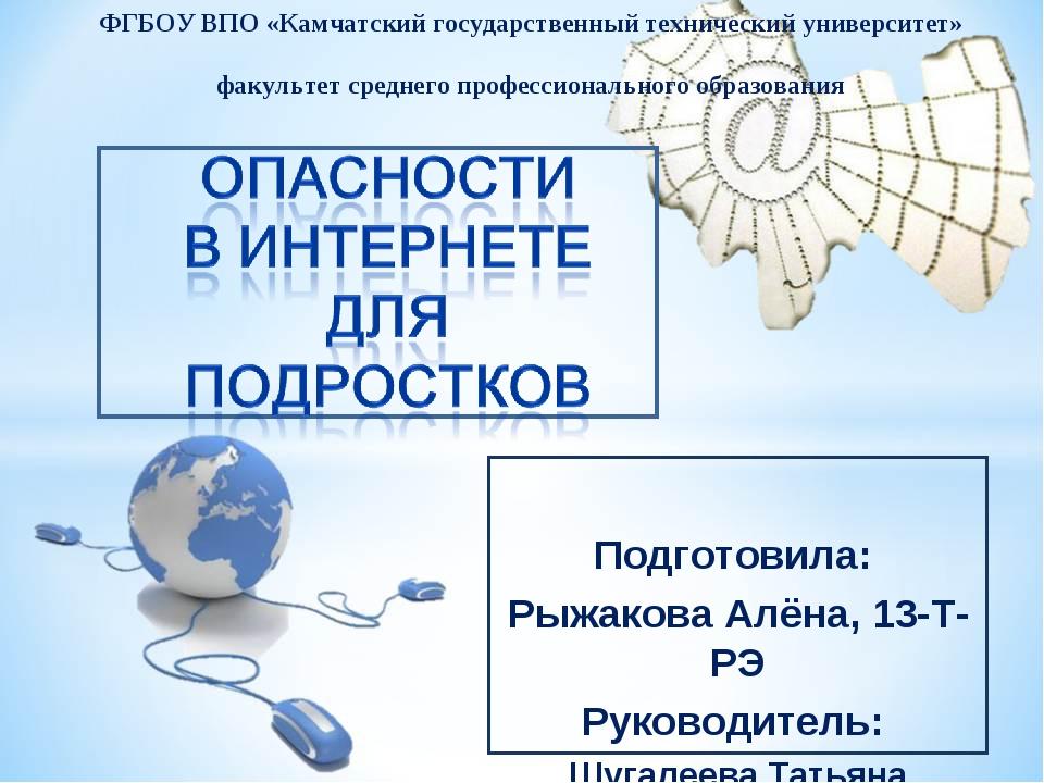 Подготовила: Рыжакова Алёна, 13-Т-РЭ Руководитель: Шугалеева Татьяна Ивановн...