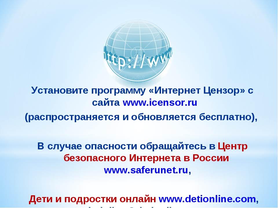 Установите программу «Интернет Цензор» с сайта www.icensor.ru (распространяет...