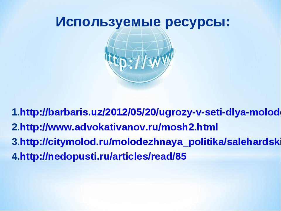 Используемые ресурсы: http://barbaris.uz/2012/05/20/ugrozy-v-seti-dlya-molode...
