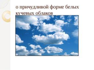 о причудливой форме белых кучевых облаков
