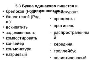 5.3 Буква одинаково пишется и произносится: прейскурант проволока противень
