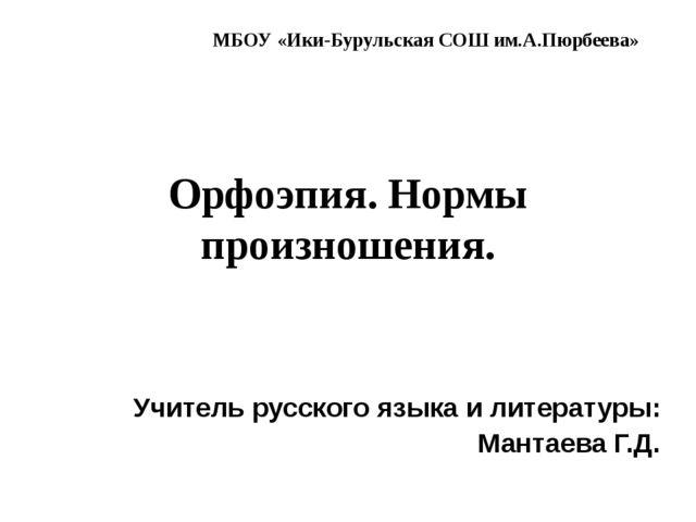 Орфоэпия. Нормы произношения. Учитель русского языка и литературы: Мантаева Г...