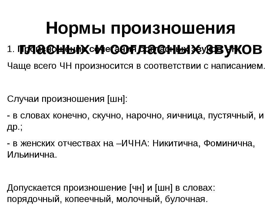 Нормы произношения гласных и согласных звуков 1. Произношение сочетания согла...