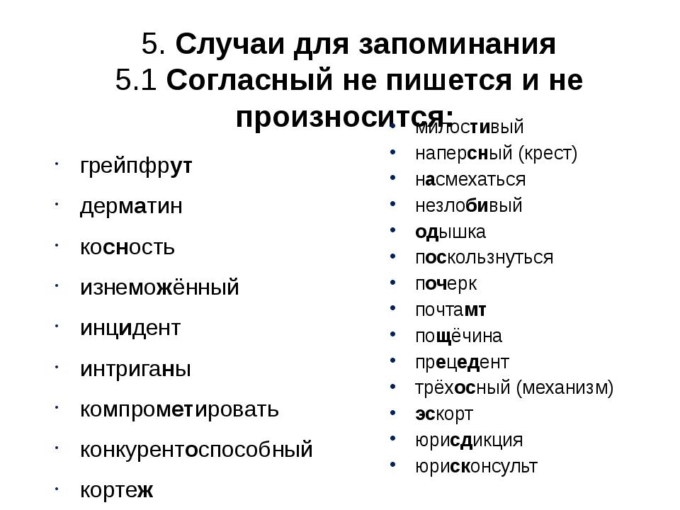 5. Случаи для запоминания 5.1 Согласный не пишется и не произносится: грейпфр...