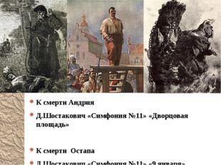 К смерти Андрия Д.Шостакович «Симфония №11» «Дворцовая площадь» К смерти Оста
