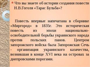 Что вы знаете об истории создания повести Н.В.Гоголя «Тарас Бульба»?  Повес