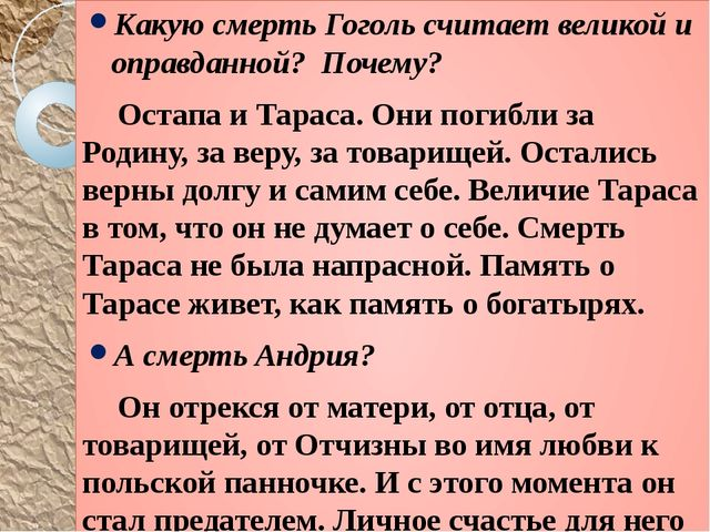 Какую смерть Гоголь считает великой и оправданной? Почему? Остапа и Тараса....