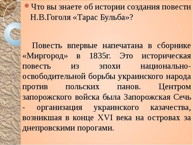 Что вы знаете об истории создания повести Н.В.Гоголя «Тарас Бульба»?  Повес...