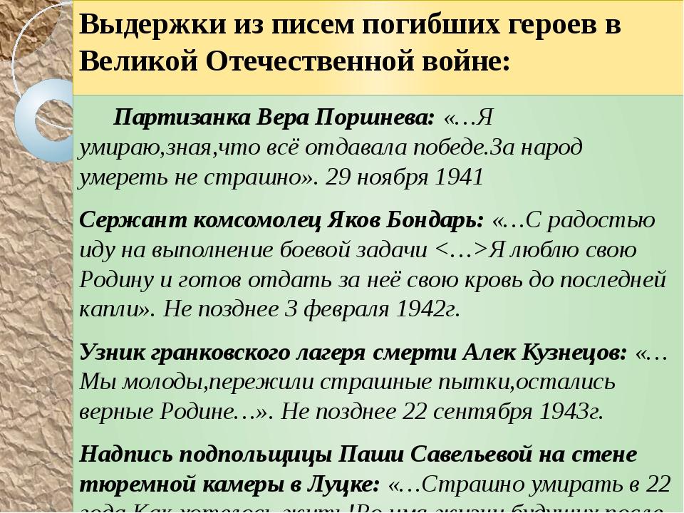 Выдержки из писем погибших героев в Великой Отечественной войне: Партизанка...