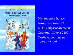 Математика 5класс автор- Козлова С.А. ФГОС образовательная Система- Школа 210