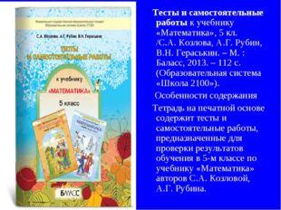 Тесты и самостоятельные работы к учебнику «Математика», 5 кл. /С.А.Козлова,