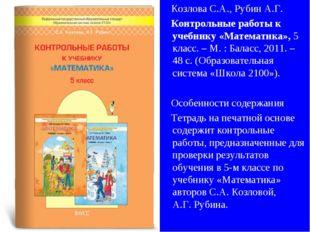 Козлова С.А., Рубин А.Г. Контрольные работы к учебнику «Математика», 5 класс