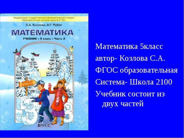Математика 5класс автор- Козлова С.А. ФГОС образовательная Система- Школа 210...