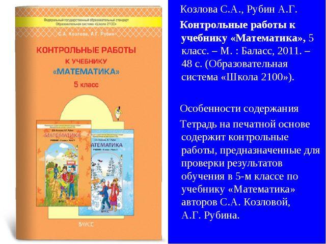 Козлова С.А., Рубин А.Г. Контрольные работы к учебнику «Математика», 5 класс...