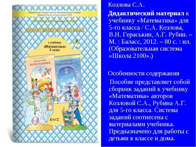 Козлова С.А. Дидактический материал к учебнику «Математика» для 5-го класса...