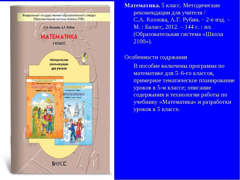 Математика. 5 класс. Методические рекомендации для учителя / C.А.Козлова, А...