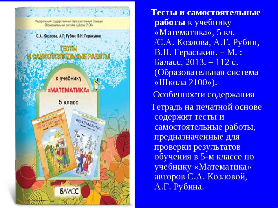Тесты и самостоятельные работы к учебнику «Математика», 5 кл. /С.А.Козлова,...