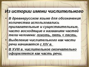 Из истории имени числительного В древнерусском языке для обозначения количест