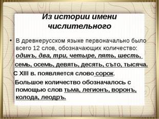 Из истории имени числительного В древнерусском языке первоначально было всего