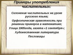 Примеры употребления числительных: Склонение числительных на уроке русского я