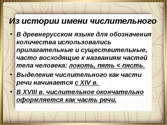 Из истории имени числительного В древнерусском языке для обозначения количест...