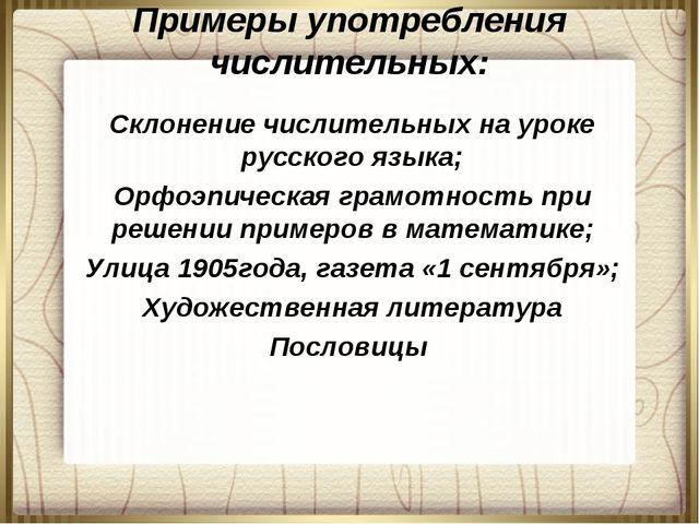 Примеры употребления числительных: Склонение числительных на уроке русского я...