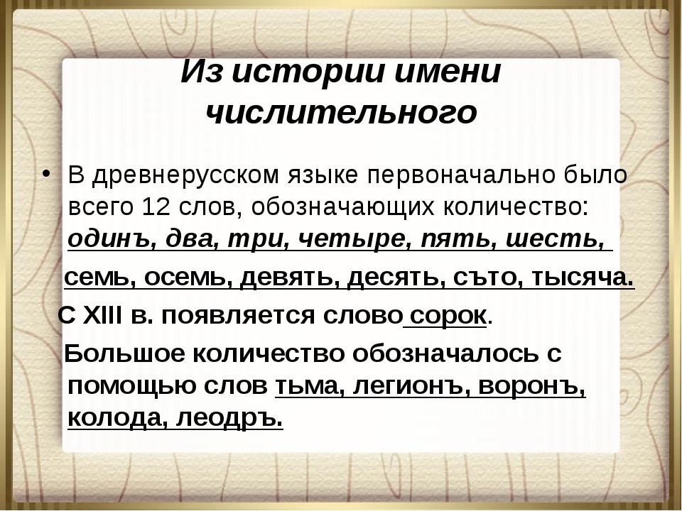 Из истории имени числительного В древнерусском языке первоначально было всего...