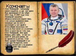 Космонавты Олег Новицкий – командир своего корабля, старт которого был произв
