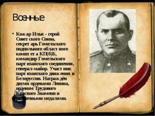 Военные Кожар Илья - герой Советского Союза, секретарь Гомельского подпольног