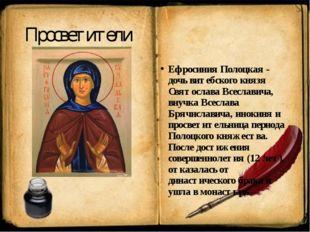 Просветители Ефросиния Полоцкая - дочь витебского князя Святослава Всеславича