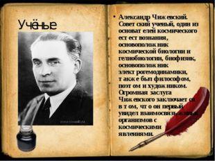 Учёные Александр Чижевский. Советский ученый, один из основателей космическог